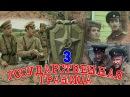 Государственная граница. Фильм 3-й: Восточный рубеж (1982)