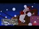 Вуншпунш 3 Серия Worst Noel Ужасное Рождество
