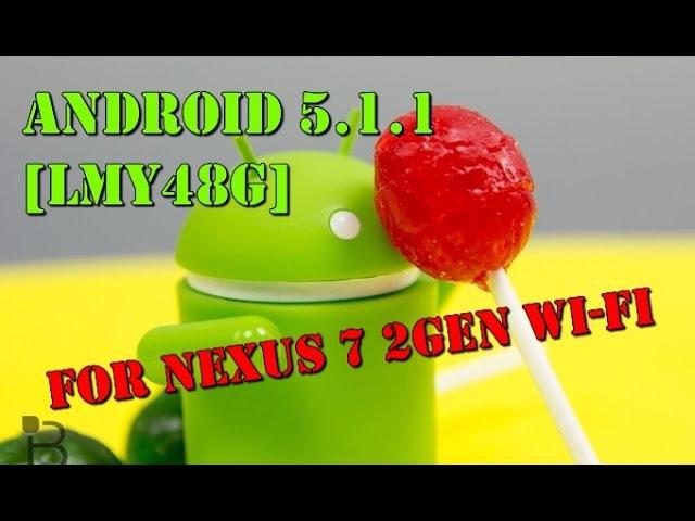 Новости Android 5 1 1 LMY48G багфикс для Nexus 7 2gen Wi fi