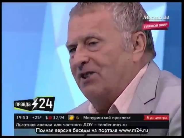 Владимир Жириновский Чубайса надо арестовывать прямо в кабинете в наручники