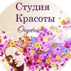 Студия красоты OrganicNN