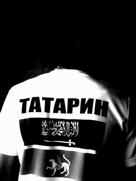 мода стиль картинки с надписью про татаров положили отдельную комфортабельную