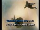 КАРАОКЕ - Песня принца и Золушки