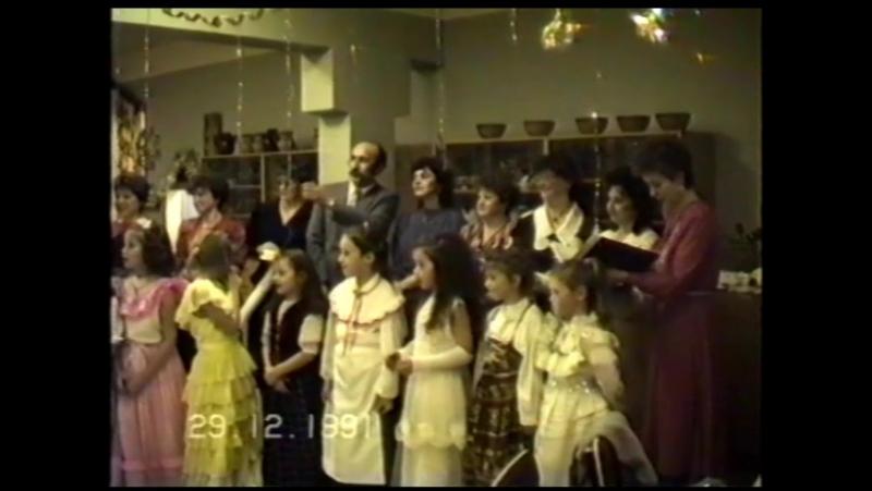 1991.12.29 НОВОГОДНИЙ ПРАЗДНИК МЛАДШЕГО ХОРА.