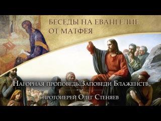 Заповеди блаженства. Протоиерей Олег Стеняев