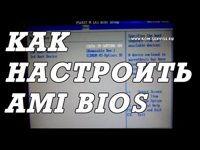 Настройка AMI BIOS материнки ASUS P5G4 для установки WINDOWS 7 8 10 с флешки или диска