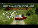 Жека Евгений Григорьев – 1000 дорог Премьера клипа 2017