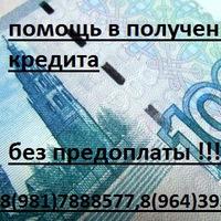Кредит, помощь в получении! от 300.000 тысяч