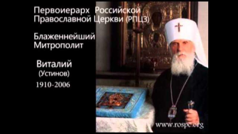 Слово Блаженнейшего Митрополита Виталия пастырям Российской Православной Церкви РПЦЗ