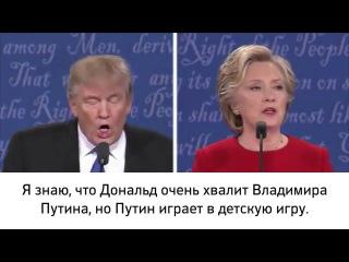 Трамп и Клинтон о причастности России к кибератакам в США
