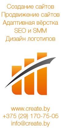 Разработка и продвижение сайтов в гомеле цель создания сайта для образовательного учреждения