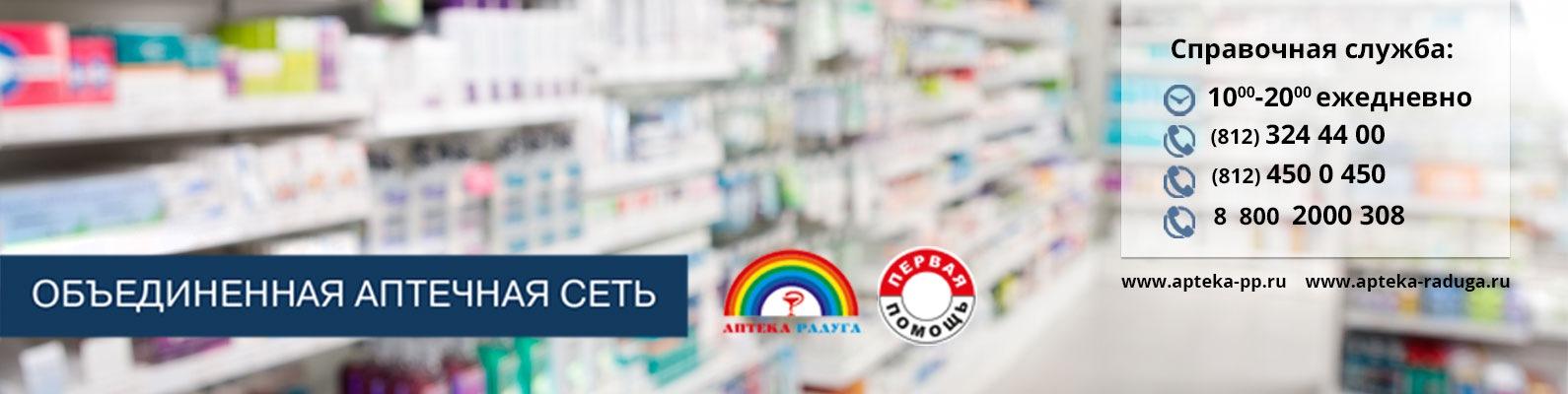 Петербургские аптеки справочная служба