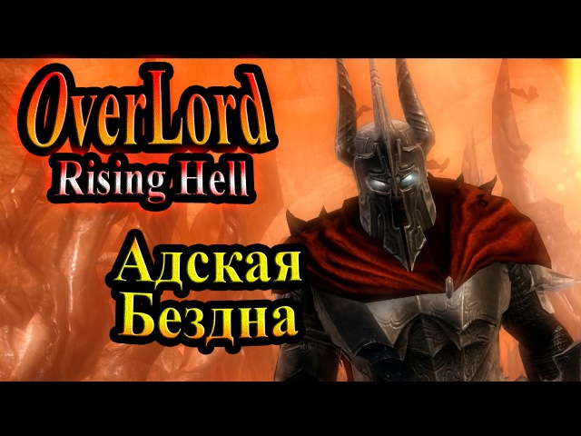 Прохождение Overlord Raising Hell Повелитель Восстание Ада часть 24 Адская Бездна