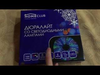 Дюралайт со светодиодными цветными лампами Homeclub