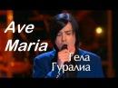 Gela Guralia - Ave Maria გელა გურალია Гела Гуралиа Аве Мария 2014