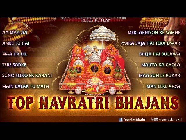 Top Navratri Bhajans Vol.1 By Anuradha Paudwal, Sonu Nigam, Babla Mehta I Full Audio Song Juke Box