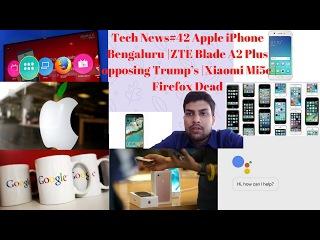 Tech News#42 Apple iPhone Bengaluru |ZTE Blade A2 Plus |opposing Trump's |Xiaomi Mi5c | Firefox Dead
