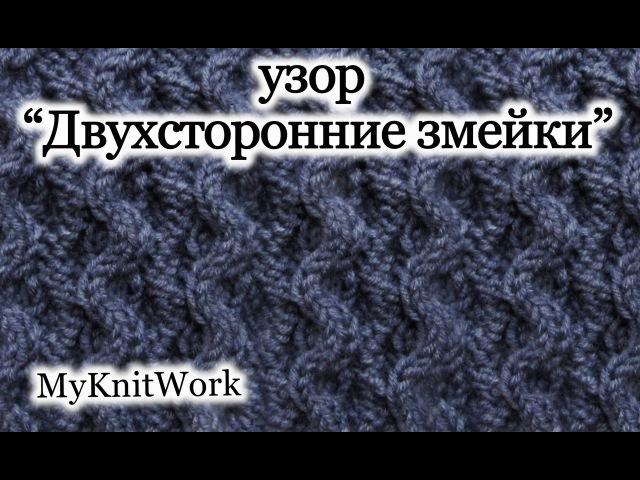 Вязание спицами Узор Двухсторонние змейки Knitting Pattern Bilateral snake