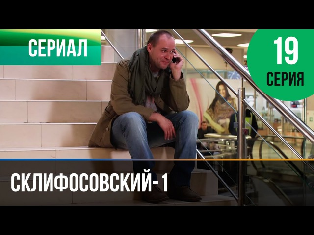▶️ Склифосовский 1 сезон 19 серия Склиф Мелодрама Фильмы и сериалы Русские мелодрамы