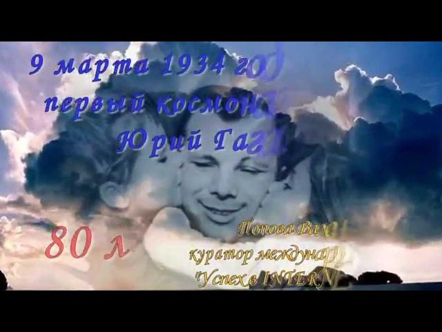Юрий Гагарин. Песня Нежность.Youri Gagarin. 85 лет со дня рождения