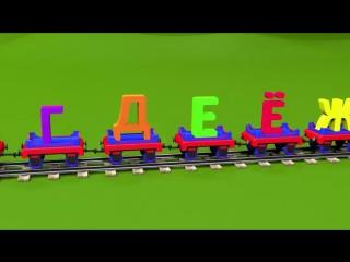Мультики для самых маленьких малышей. Паровозик Чух-Чух и песенка про алфавит. Учим буквы