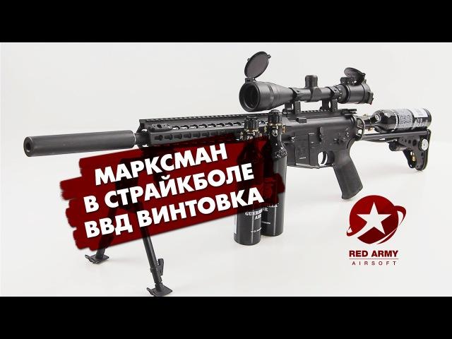 Снайпер в страйкболе Airsoft Marksman ВВД винтовка снайпера на основе Mancraft