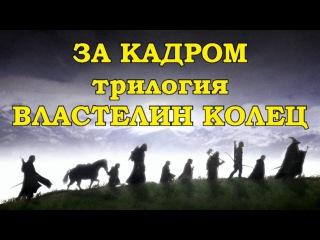 [ЗА КАДРОМ] Как снимали Властелин колец (трилогия)