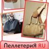 PELLETERIA.RU   Итальянские сумки и рюкзаки