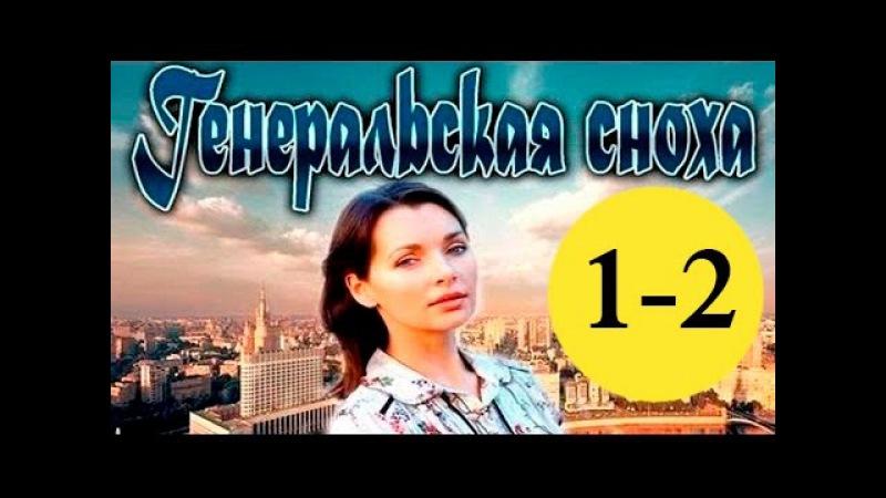 Генеральская сноха 1 2 серия из 4 сериал в HD