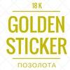 GoldenSticker
