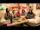 Серж Горелый - Знакомство с подругами девушки