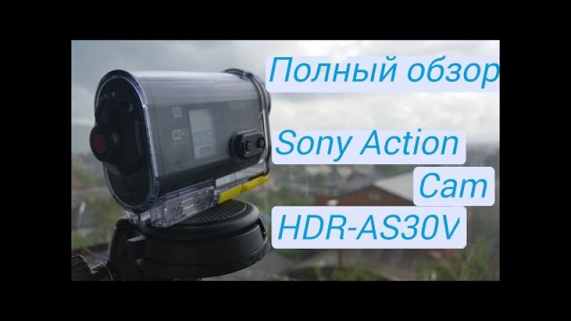 Полный Обзор Sony Action Cam HDR-AS30V Примеры Съемки