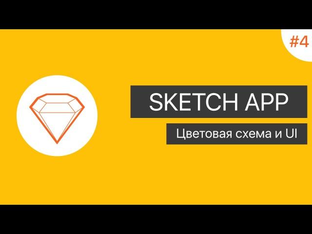 UI в Sketch App Урок 4. Цветовая схема и UI
