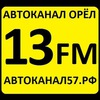 "Магазин #РАДИОСВЯЗЬ57 при Автоканале ""СВ-13FM"""