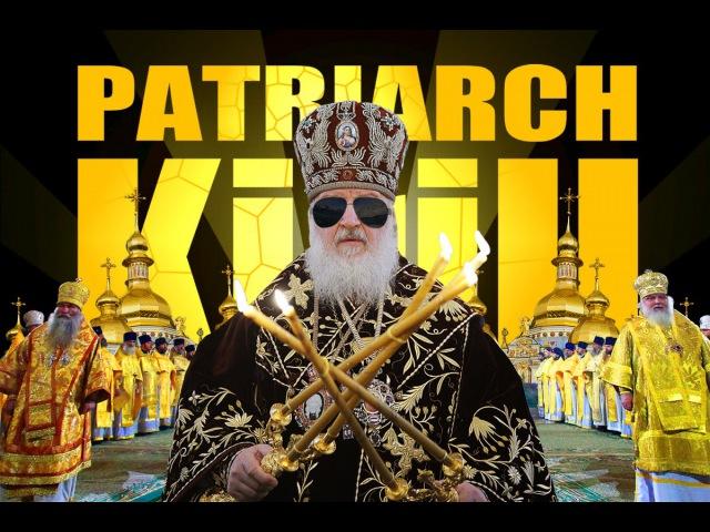 Патриарх Кирилл яхта деньги и машина шок Patriarch Kirill yacht money and car shock