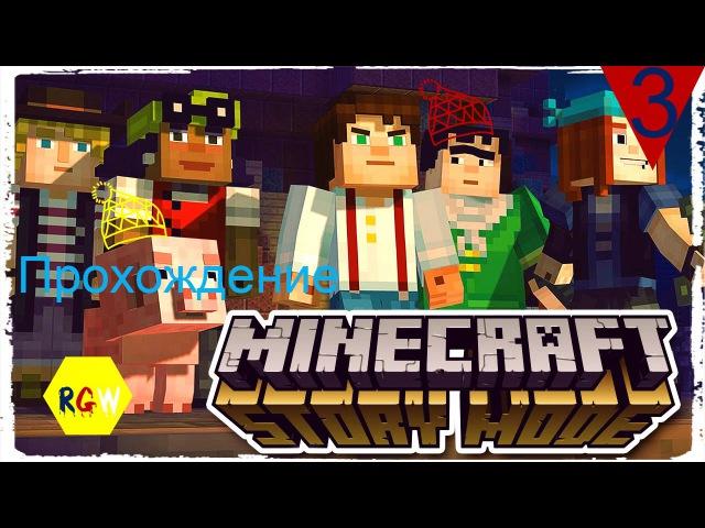 Прохождение Minecraft: Story Mode: Эпизод №2 Серия №1 - Краснокамье и Знакомство с Эльгорд