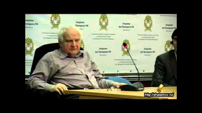 Выступление Вяч.Вс. Иванова на Шаламовской конференции 17.06.2011