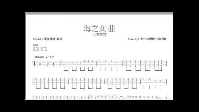 強強TAB譜-あまちゃん」オープニングテーマ大久良英-海之女 曲