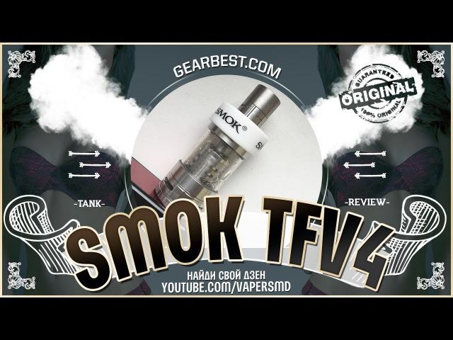 Smok TFV4 from навалобак
