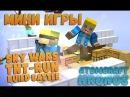 Играем в: TNT-Run, Sky Wars, Build Battle (AtomCraft HRONOS)