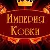 Ковка от Империя Ковки