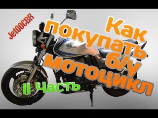 КАК НЕ КУПИТЬ ХЛАМ? Покупка б/у мотоцикла на примере HONDA CB400 II часть