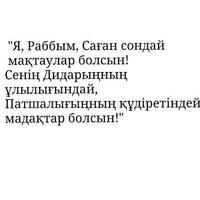 АяжанЗағыпан