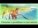 Сказка о рыбаке и его жене - Аудио сказка для детей (Братья Гримм)