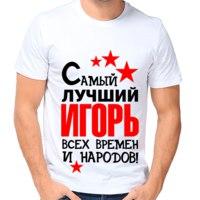 ИгорьБельский