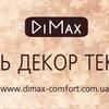 «DiMax comfort». Мебель, декор, фурнитура.