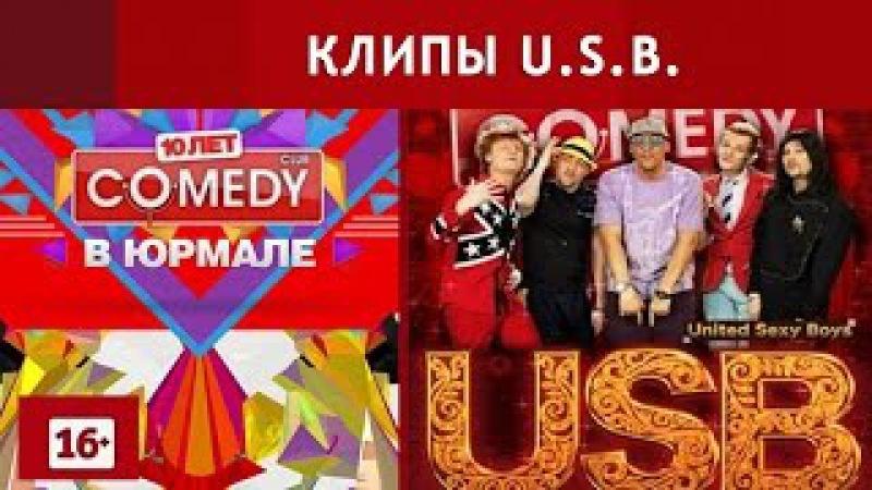 Юнайтед Секси Бойс в Юрмале шокировали зал своими новыми клипами United Sexy Boys USB