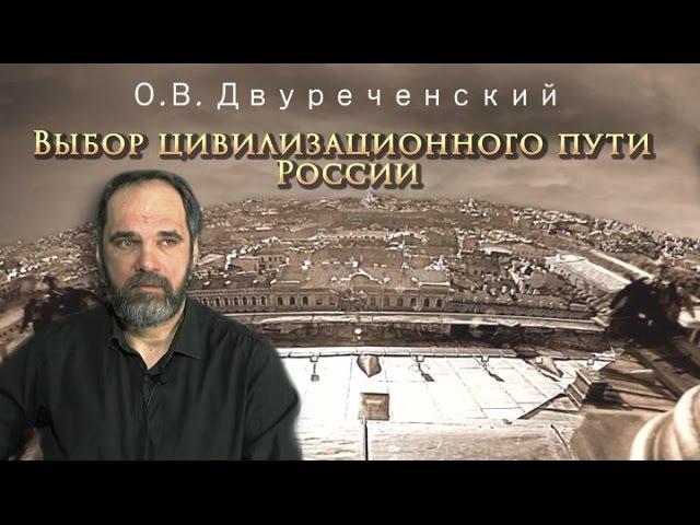 О Двуреченский Выбор цивилизационного пути России