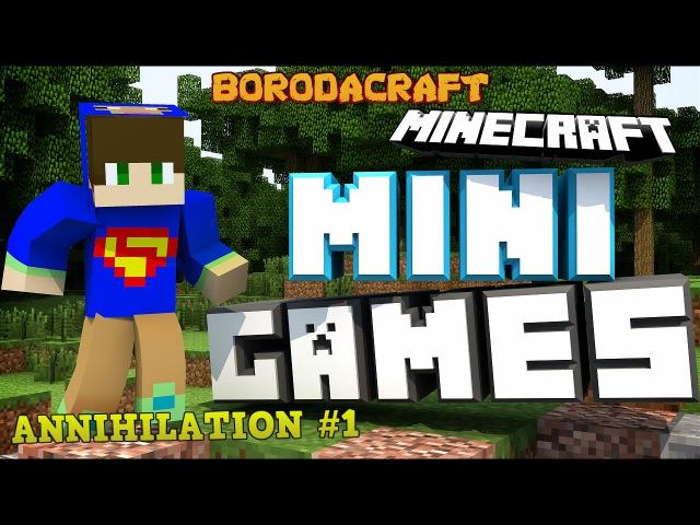 Minecraft Borodacraft Annihilation 1