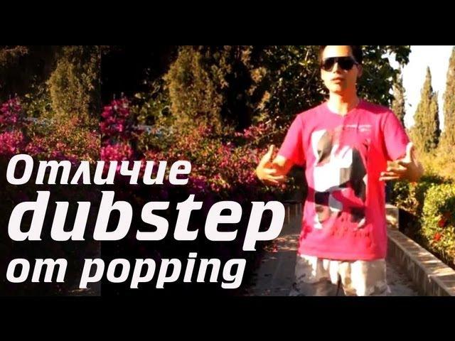 ВАЖНО: 3 отличия dubstep dance от popping!